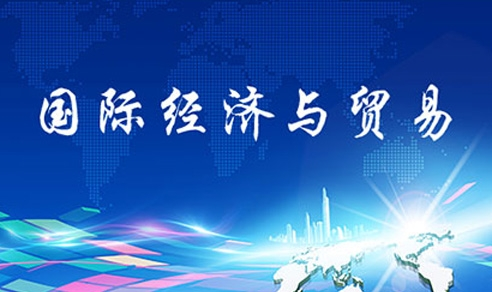 国际经济与贸易
