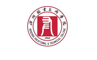 温州职业技术学院